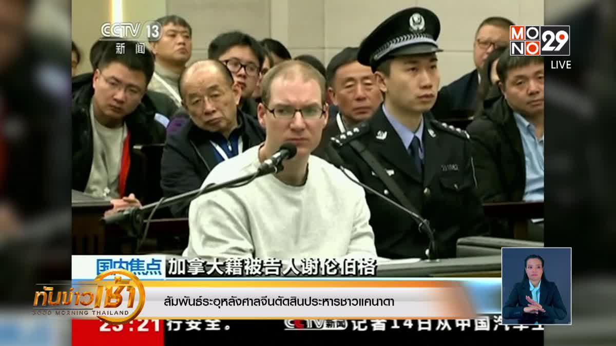 สัมพันธ์ระอุหลังศาลจีนตัดสินประหารชาวแคนาดา