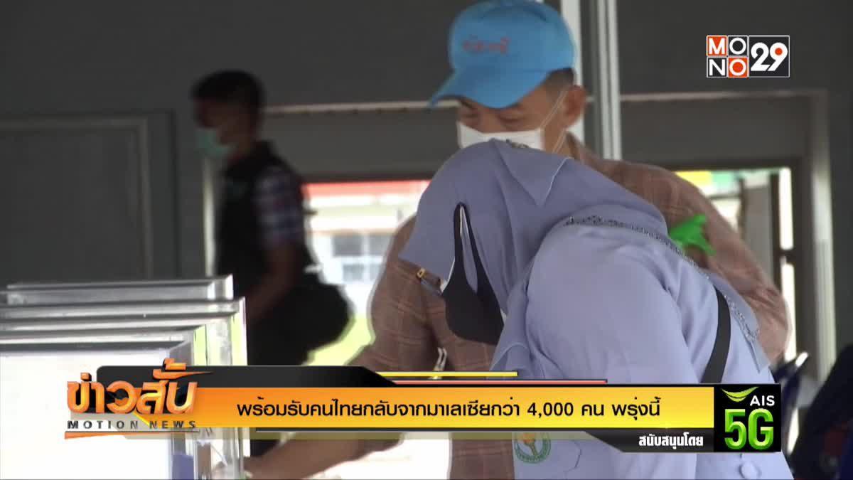 พร้อมรับคนไทยกลับจากมาเลเซียกว่า 4,000 คน พรุ่งนี้