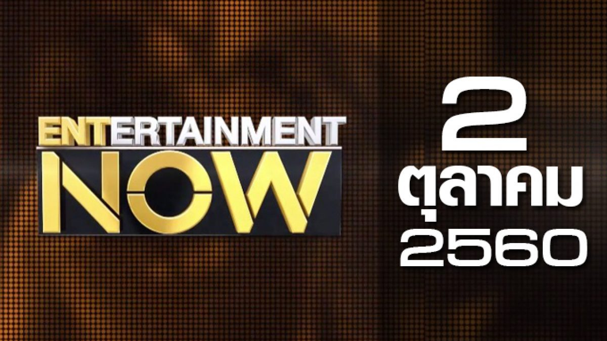 Entertainment Now 02-10-60