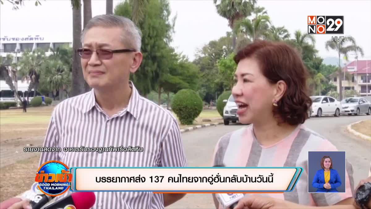 บรรยากาศส่ง 137 คนไทยจากอู่ฮั่นกลับบ้านวันนี้