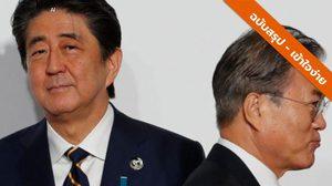ย้อนรอยร้าว ก่อนถึงวัน 'ญี่ปุ่น' ถอดชื่อ 'เกาหลีใต้' จาก 'White list'