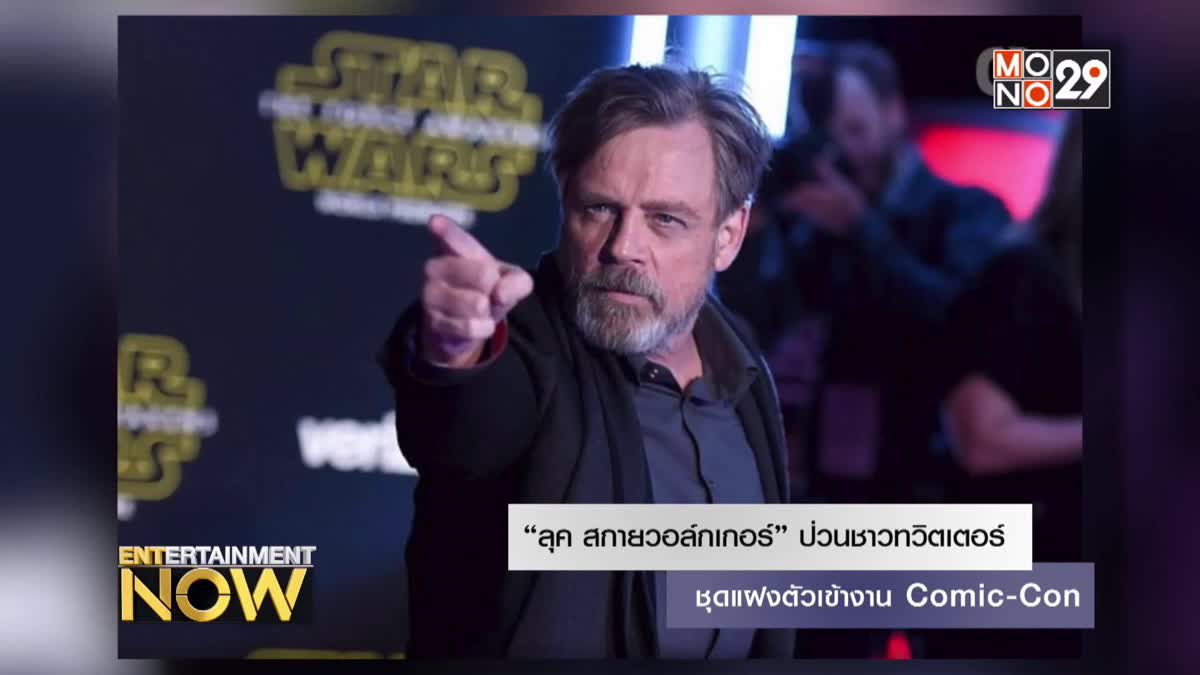 """""""ลุค สกายวอล์กเกอร์"""" ป่วนชาวทวิตเตอร์ ชุดแฝงตัวเข้างาน Comic-Con"""