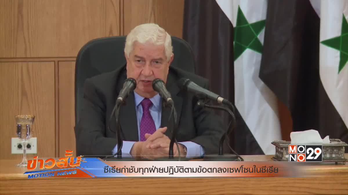 ซีเรียกำชับทุกฝ่ายปฏิบัติตามข้อตกลงเซฟโซนในซีเรีย