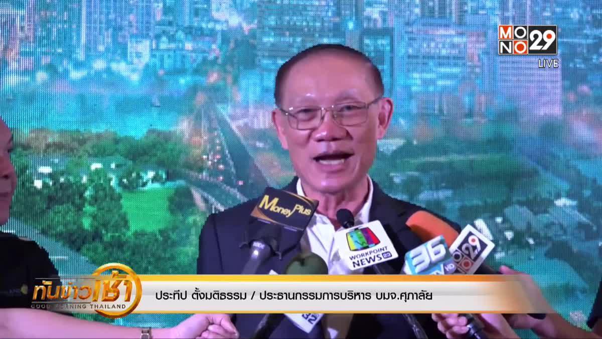 ศุภาลัย ชี้ อสังหาริมทรัพย์ไทยปีนี้ยังเติบโตต่อเนื่อง
