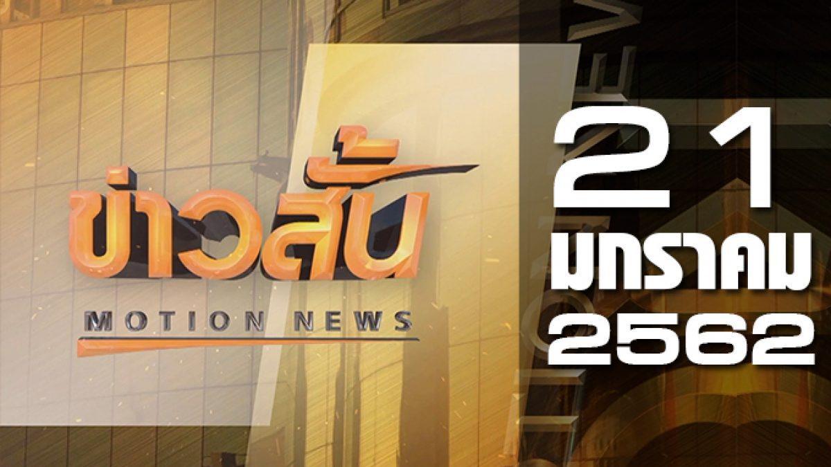 ข่าวสั้น Motion News Break 2 21-01-62