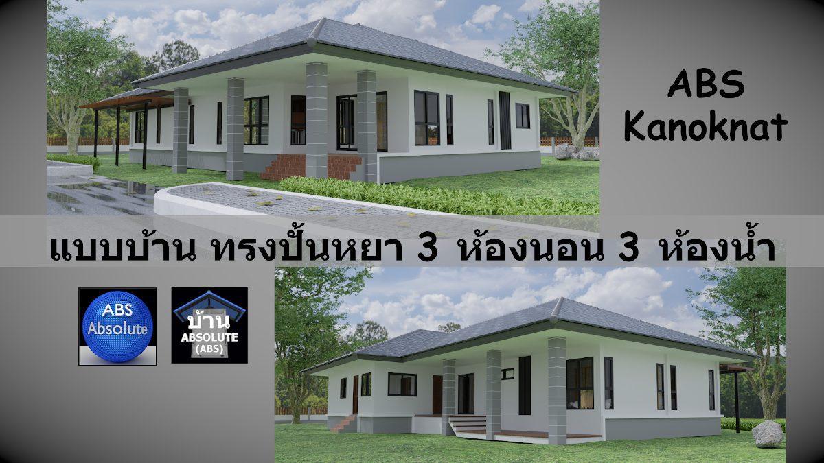 แบบบ้าน Absolute ABS Kanoknat บ้านหลังคาปั้นหยา 3 ห้องนอน 3 ห้องน้ำ
