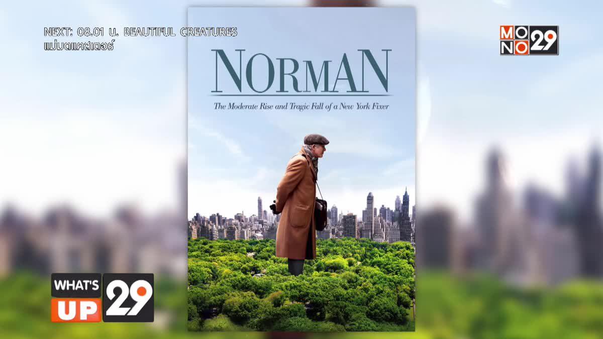 "MONOMAX ชวนดูภาพยนตร์ ""นอร์แมน สุภาพบุรุษจอมปลอม ?""  ผลงานอันทรงพลังของ ริชาร์ด เกียร์"