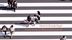 8 สำนวนภาษาอังกฤษ ใช้บรรยายลักษณะของคน Idioms to describe people