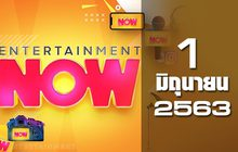 Entertainment Now 01-06-63