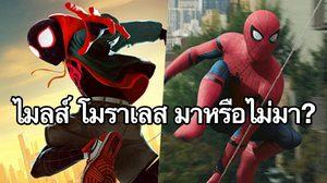 หนัง Spider-Man: Far From Home จะมี ไมลส์ โมราเลส หรือไม่? ผู้กำกับมีคำตอบ