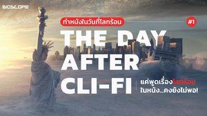 ทำหนังในวันที่โลกร้อน #1 : The Day After Cli-Fi แค่พูดเรื่องโลกร้อนในหนัง…คงยังไม่พอ!