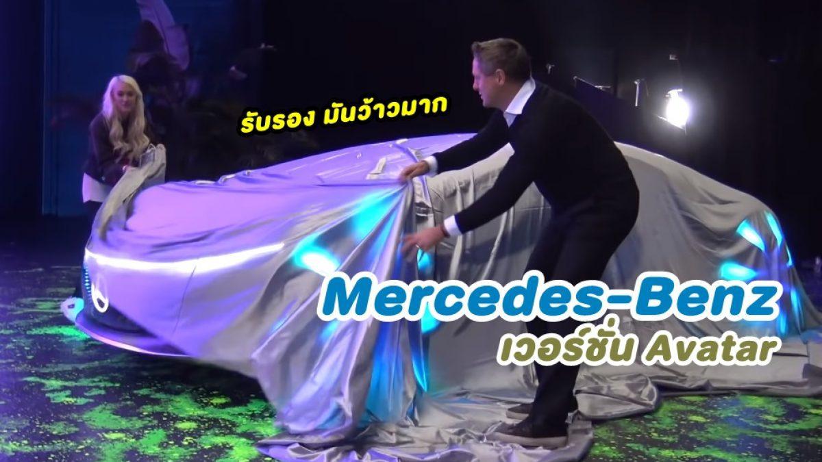 ล้ำสุดเท่าที่เคยทีมา! Mercedes-BenzVision AVTR ที่ได้รับแรงบันดาลใจจากหนัง  Avatar