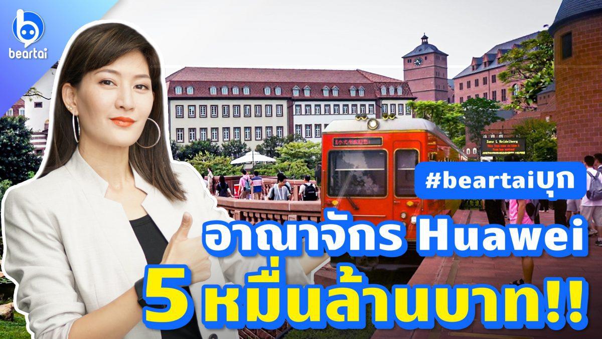 #beartaiบุก อาณาจักร Huawei มูลค่ากว่า 5 หมื่นล้านบาท!!!