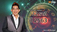 อ. คฑา ชินบัญชรเจาะลึกดวงชะตา 12 ราศี ดวงปี 2563
