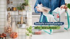 ECO Lifestyle รักษ์โลก เริ่มได้ทุกมื้ออาหาร