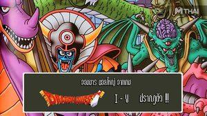 จอมมาร Dragon Quest (I – V) รวมพล