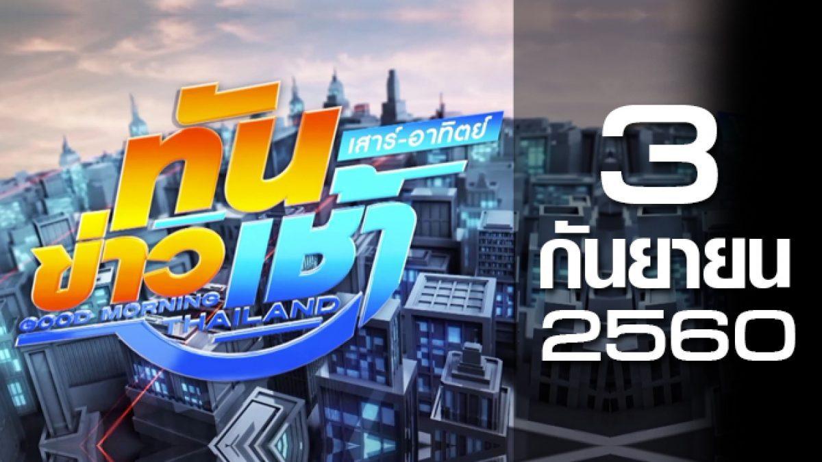 ทันข่าวเช้า เสาร์-อาทิตย์ Good Morning Thailand 03-09-60