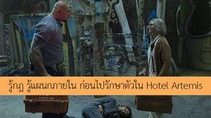 มีกี่ชั้น แต่ละชั้นเป็นอย่างไร มีกฎอะไรบ้าง!! แฉโรงพยาบาลลับที่ซ่อนในโรงแรม Hotel Artemis