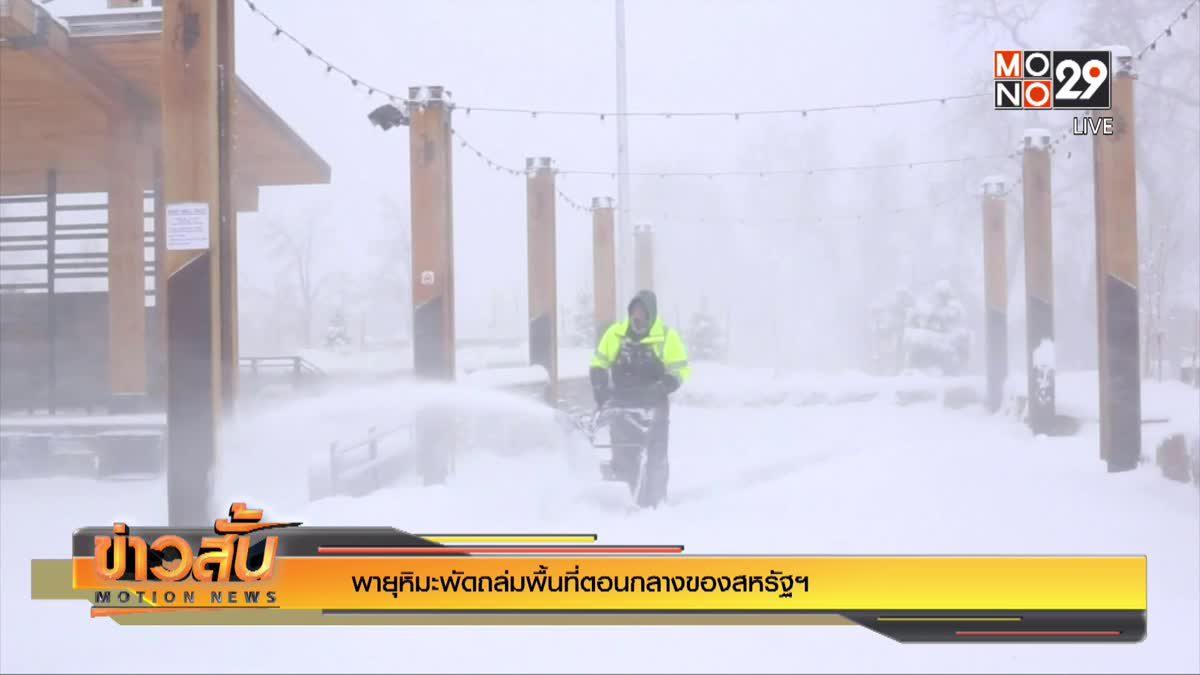 พายุหิมะพัดถล่มพื้นที่ตอนกลางของสหรัฐฯ