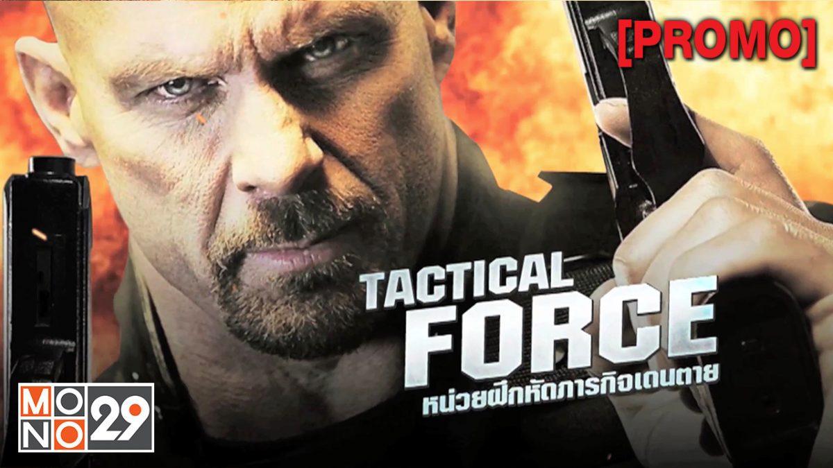 Tactical Force หน่วยฝึกหัดภารกิจเดนตาย [PROMO]
