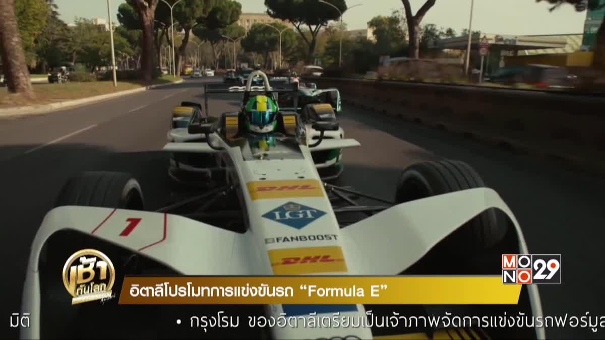 """อิตาลีโปรโมทการแข่งขันรถ """"Formula E"""""""