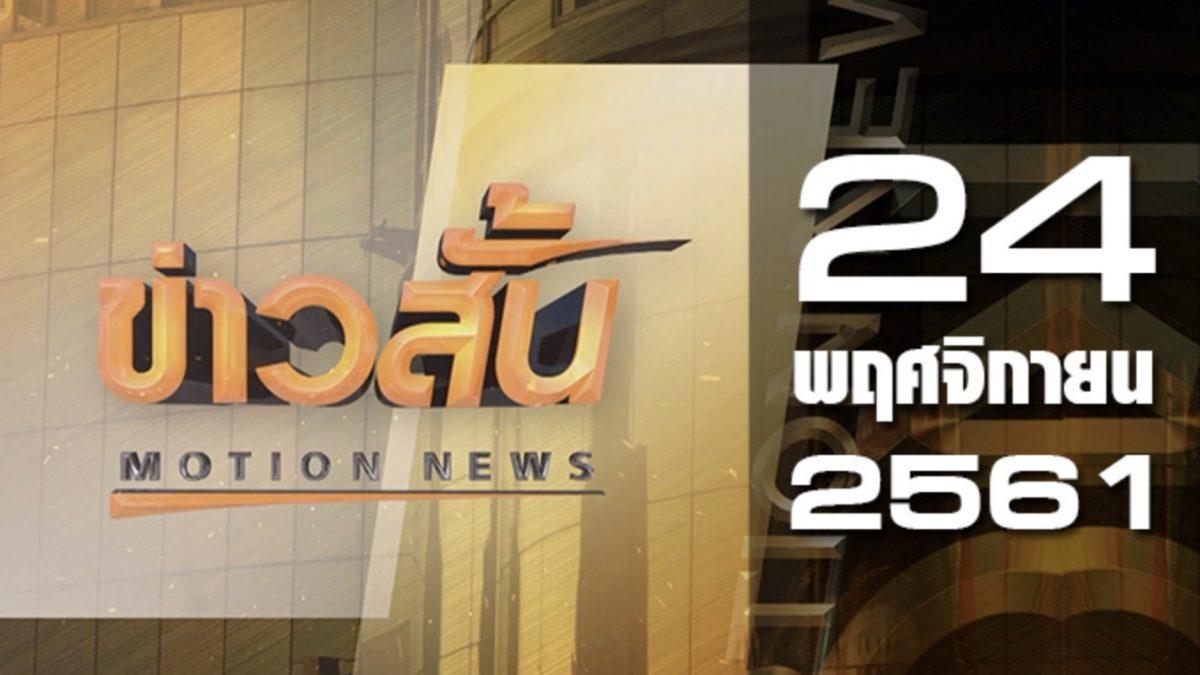 ข่าวสั้น Motion News Break 1 24-11-61