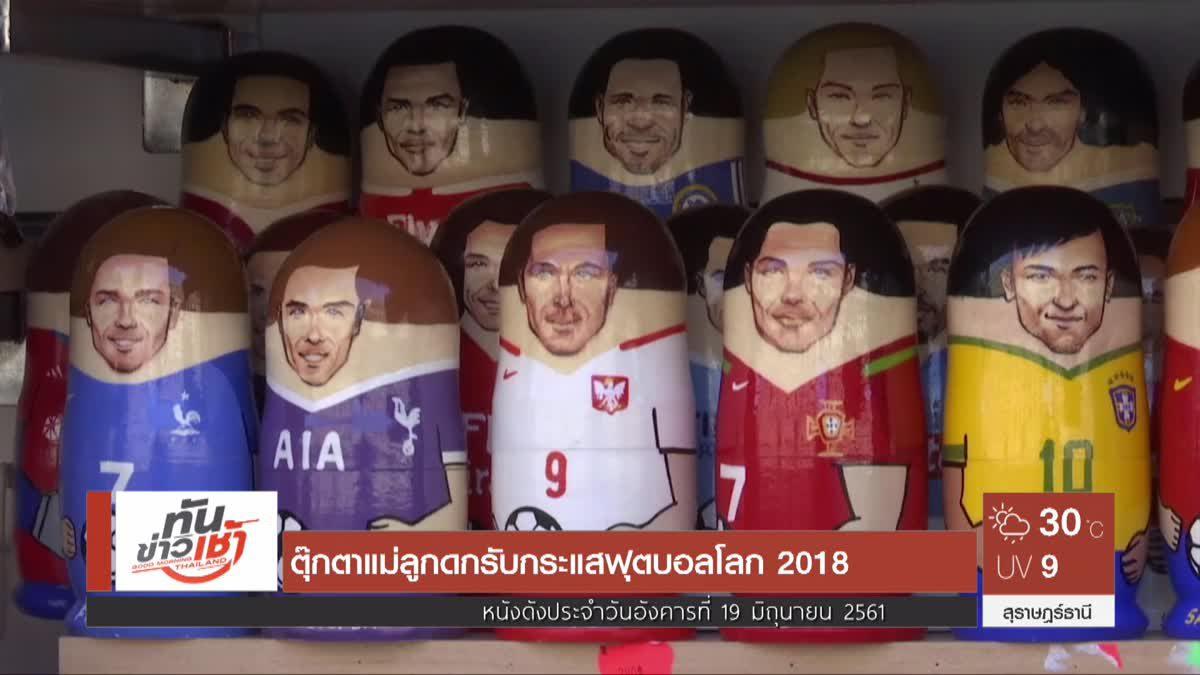 ตุ๊กตาแม่ลูกดกรับกระแสฟุตบอลโลก 2018