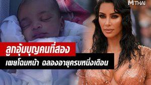 คิม คาร์เดเชียน เผยภาพใบหน้าชัดๆ ของลูกอุ้มบุญคนสุดท้อง!