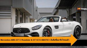 Mercedes-AMG GT C Roadster & GT 63 S 4MATIC+ อันลือชื่อมาถึงไทยแล้ว