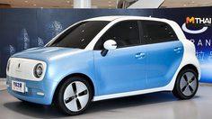 ORA R1 รถยนต์ไฟฟ้าถูกที่สุดในโลก ผลิตที่ ประเทศจีน