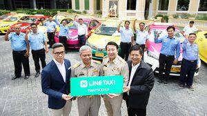 LINE ผนึกกำลังแท็กซี่เขตกรุงเทพฯ พัฒนาบริการ LINE TAXI ภายใต้แนวคิด Taxi 4.0