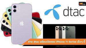 dtac เปิดรับจอง iPhone 11 Pro และ iPhone 11 Pro Max วันที่ 11 ตุลาคมนี้