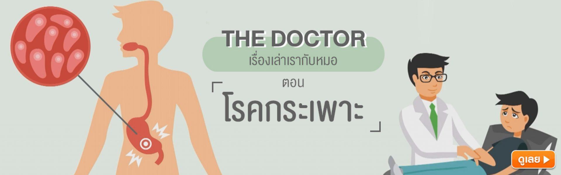 The Doctor เรื่องเล่าเรากับหมอ ตอน โรคกระเพาะ