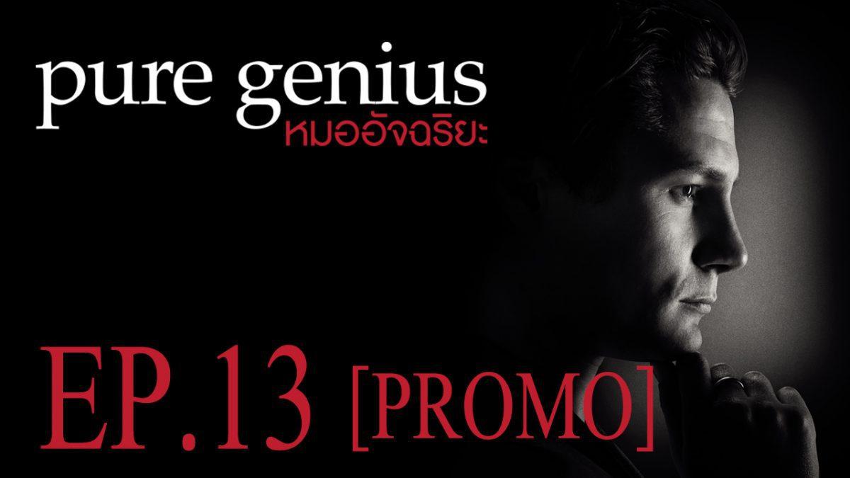 Pure Genius หมออัจฉริยะ S1 EP.13 [PROMO]