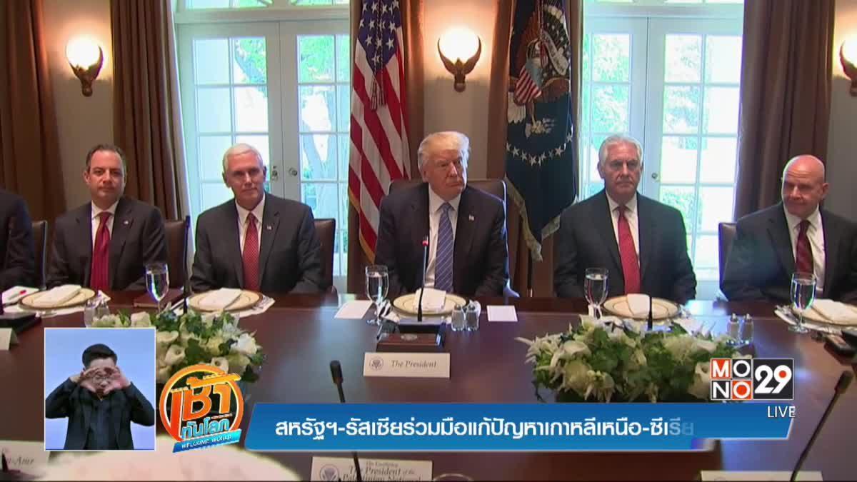 สหรัฐฯ-รัสเซียร่วมมือแก้ปัญหาเกาหลีเหนือ-ซีเรีย