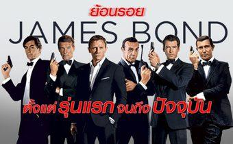 ย้อนรอย James Bond ตั้งแต่รุ่นแรกจนถึงปัจจุบัน