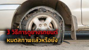 3 วิธีการดู ยางรถยนต์ ง่ายๆ ว่าหมดสภาพแล้วหรือยัง