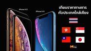 เทียบราคา iPhone XS และ XR จากทั้ง 4 ประเทศใกล้เคียง