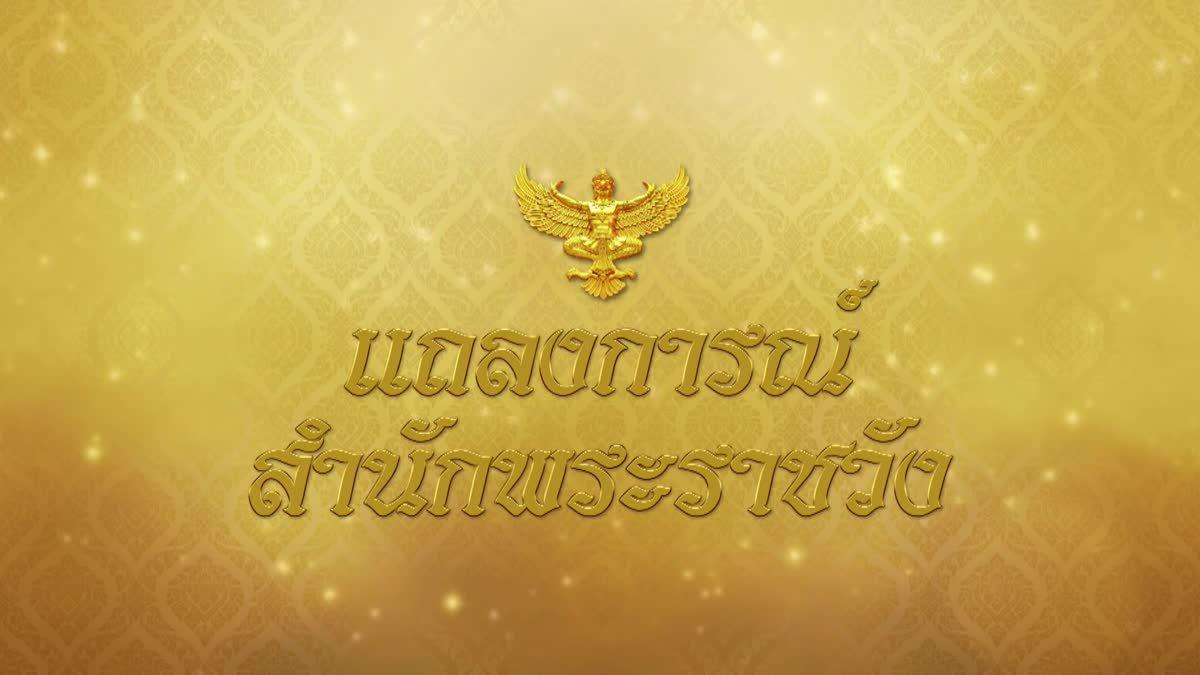 ข่าวเช้า Good Morning Thailand 23-07-62