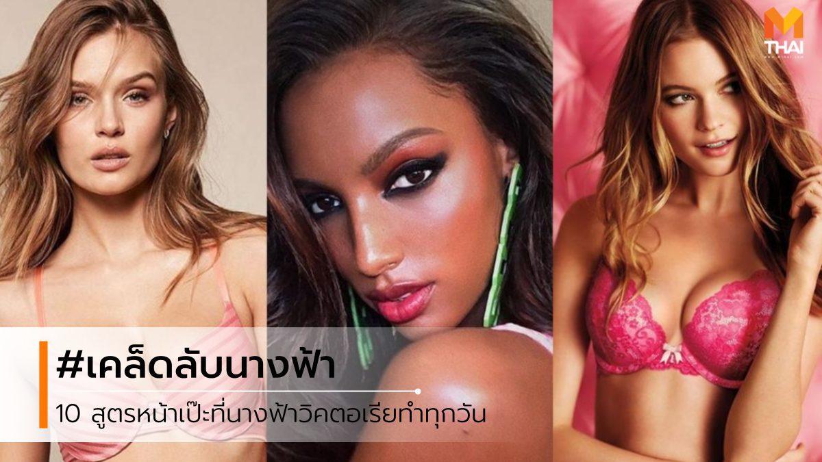 เคล็ดลับนางฟ้า! 10 สูตรสู่หน้าเป๊ะปัง ที่ นางฟ้า Victoria's Secret ทำประจำทุกวัน
