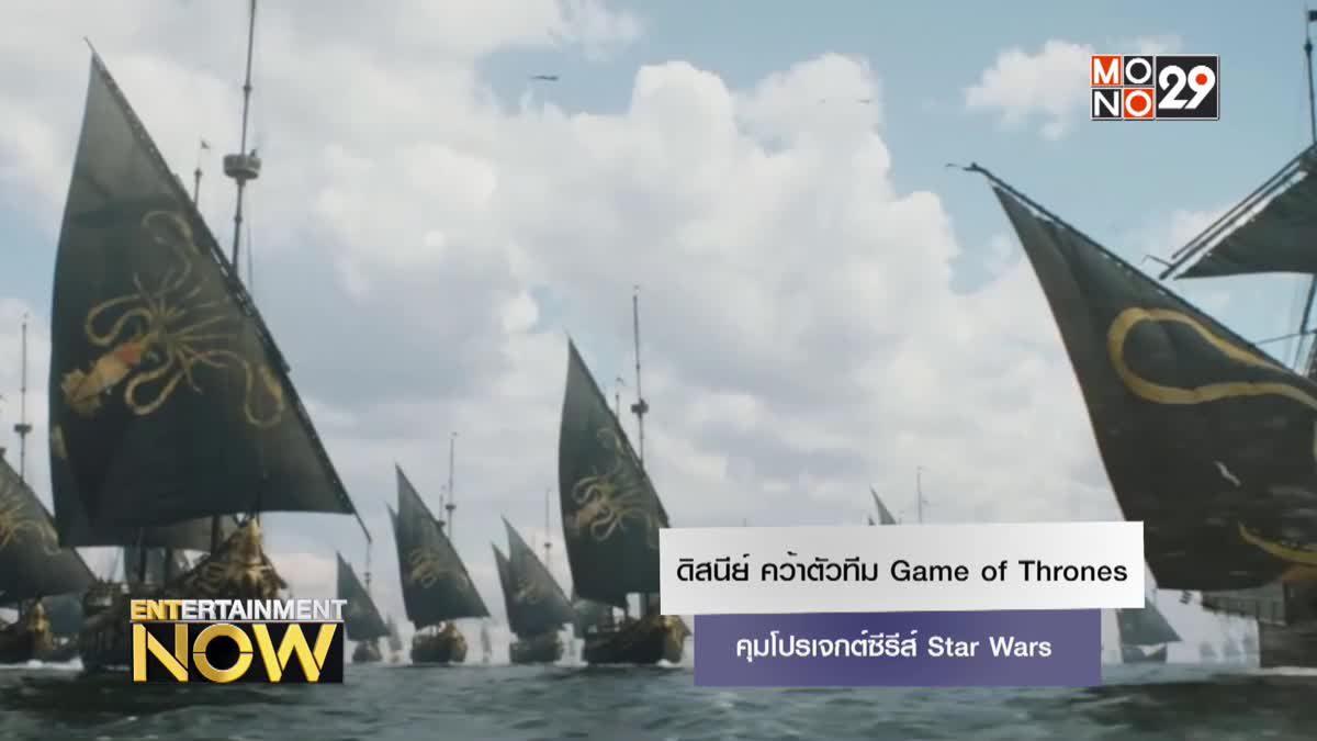 ดิสนีย์ คว้าตัวทีม Game of Thrones คุมโปรเจกต์ซีรีส์ Star Wars