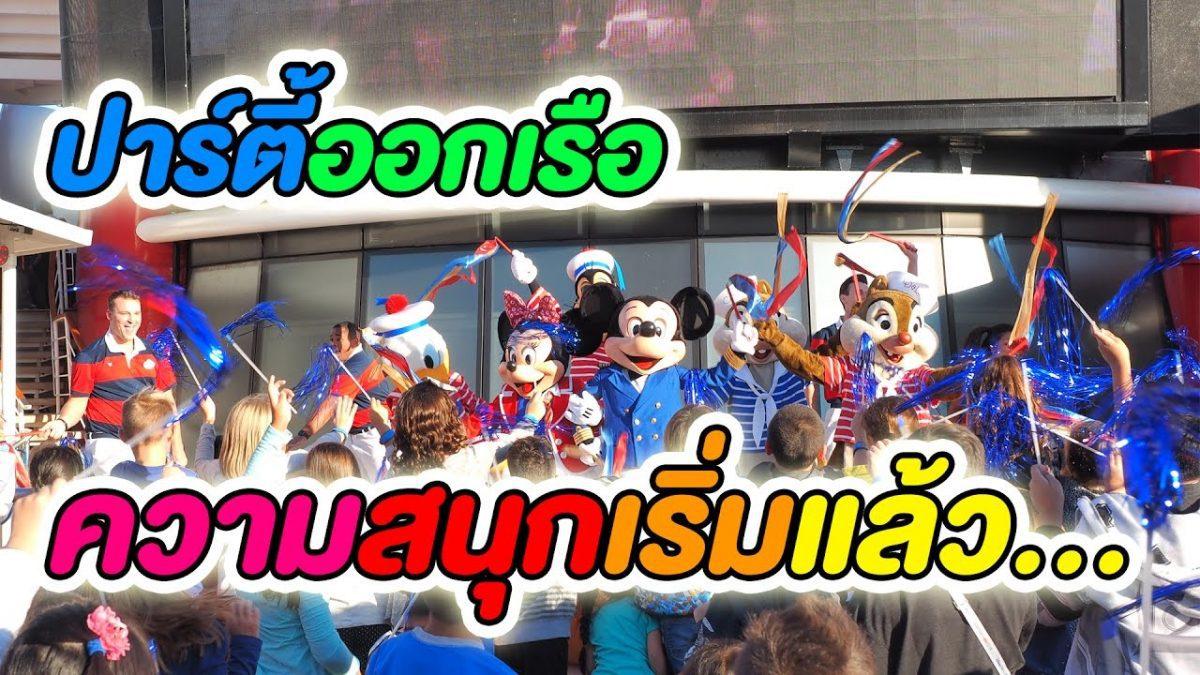ปาร์ตี้ออกเรือ Disney Magic ความสนุกเริ่มต้นแล้ว...