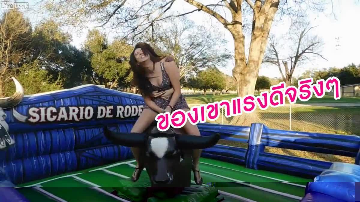 จะรอดจนจบมั้ย! เมื่อ  2 สาวสวย ขอ Vs เครื่องเล่นวัวกระทิง สายดุ