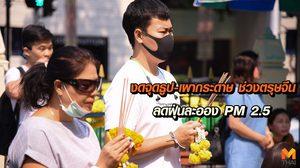 แพทย์แนะงดจุดธูป-เผากระดาษ ช่วงตรุษจีน ลดฝุ่นละออง PM 2.5