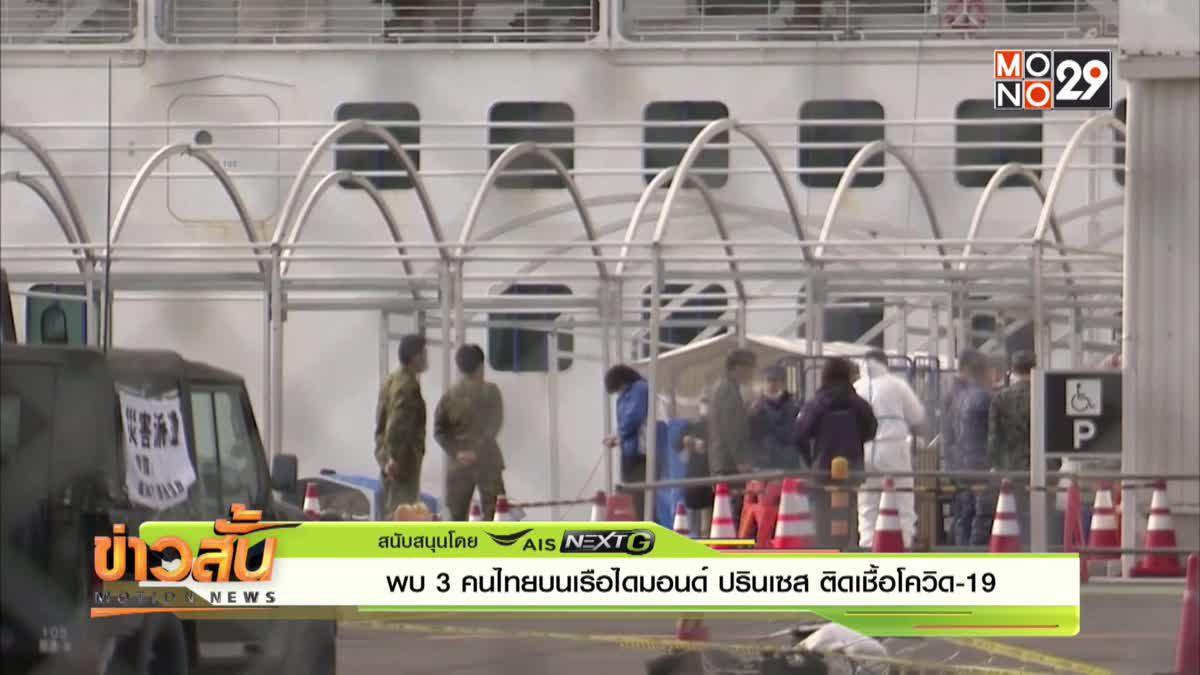 พบ 3 คนไทยบนเรือไดมอนด์ ปรินเซส ติดเชื้อโควิด-19