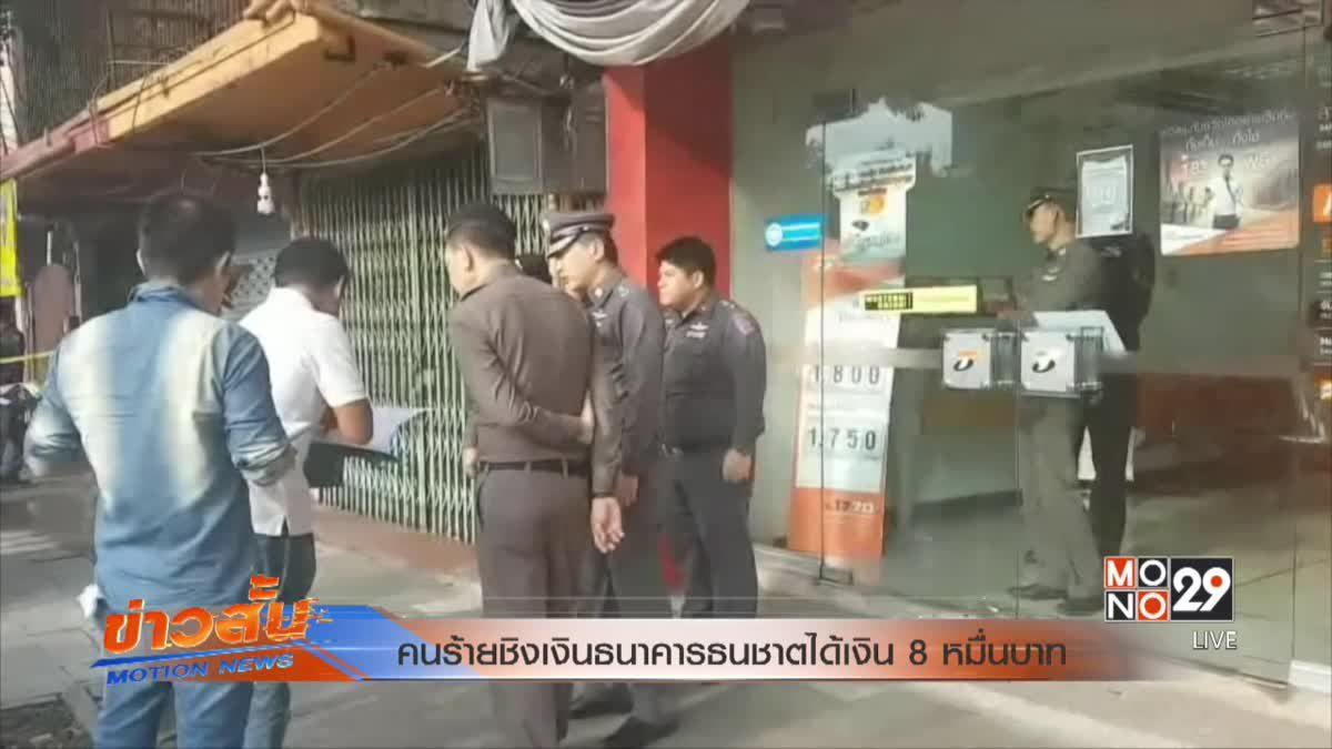 คนร้ายชิงเงินธนาคารธนชาตได้เงิน 8 หมื่นบาท