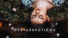 10 วิชาแปลกน่าเรียน ที่มีเปิดสอนจริงในมหาวิทยาลัยไทย