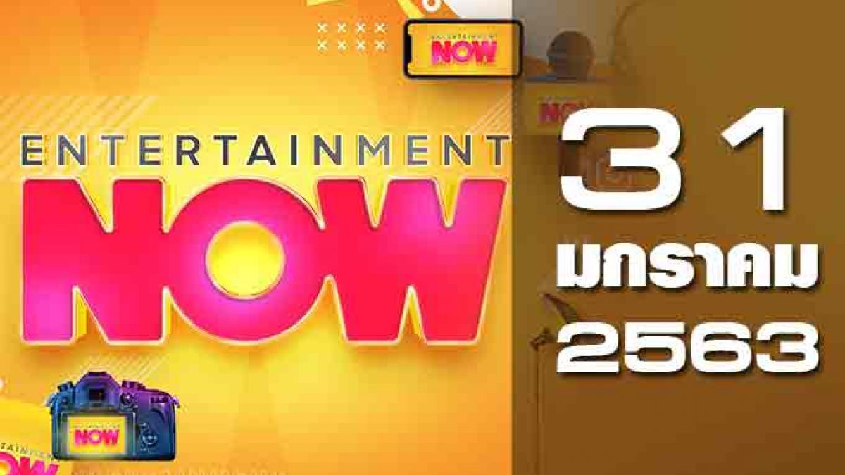 Entertainment Now 31-01-63