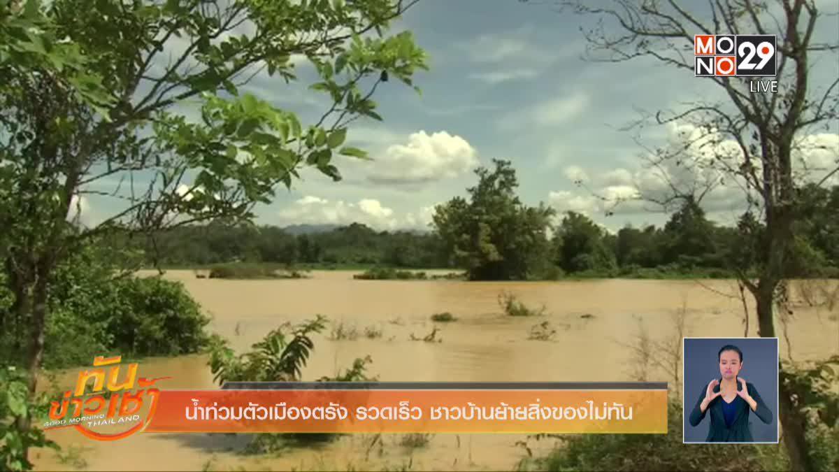 น้ำท่วมตัวเมืองตรัง รวดเร็ว ชาวบ้านย้ายสิ่งของไม่ทัน