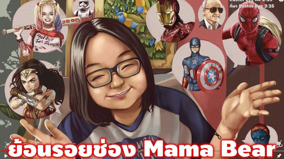 ย้อนรอยช่อง Mama Bear Studios